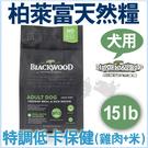 PetLand寵物樂園《Blackwood柏萊富》特調低卡保健飼料(雞肉+糙米)-15LB / 狗飼料