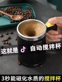 電動自動攪拌杯懶人水杯全自轉咖啡杯電動磁化黑科技便攜磁力杯子  盯目家