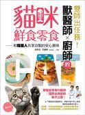 雙師出任務!獸醫師╳廚師的貓咪鮮食零食:和喵星人共享自製的安心美味