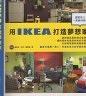 二手書R2YB 2012年10月初版一刷《用IKEA打造夢想家》詹朝根 悅知97
