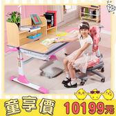 兒童書桌 可升降成長桌椅寫字畫畫桌椅組 人體工學椅  ME355+AU303【兒童節買一送三】