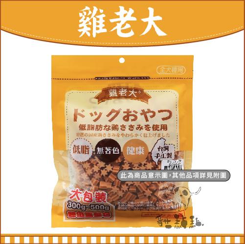 雞老大超值包[低溫烘焙狗零食,17種口味,台灣製]