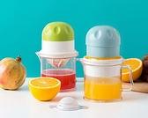 手動榨汁機 家用榨汁神器水果壓汁器迷你炸果汁機榨橙子檸檬擠橙汁【快速出貨八折搶購】