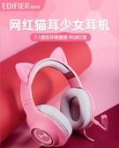 漫步者HECATE G2粉色耳機頭戴式游戲電競7.1聲道吃雞專用降噪耳麥台式電腦筆記本貓耳朵 NMS台北日光