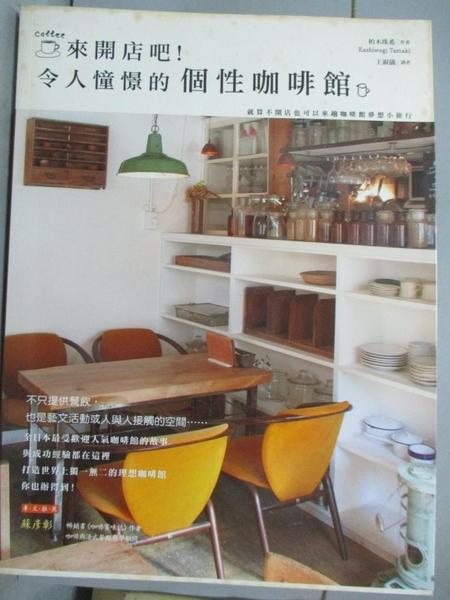 【書寶二手書T3/財經企管_EIX】來開店吧!令人憧憬的個性咖啡館_柏木珠希