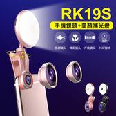 【清倉價】隆客色 RK19S鏡頭補光燈 手機補光燈 通用廣角微距手機鏡頭 自拍美顔燈鏡頭