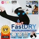 [衣襪酷] 宜羿 抗UV 吸濕排汗 速乾 袖套 有手型/露指 男女適用 加大款 男士專用 台灣製