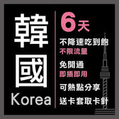 現貨 韓國通用 6天 KT電信 4G 不降速 免開通 免設定 網路卡 網卡 上網卡