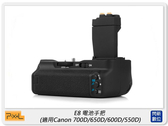 Pixel 品色 E8 電池手把 for Canon 700D/650D/600D/550D(公司貨)