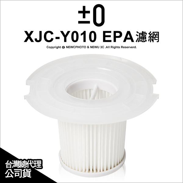 ★24期免運★日本±0 正負零 XJC-Y010專用 無線手持吸塵器 EPA濾網 配件 公司貨★薪創數位