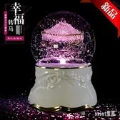 水晶球 雪花水晶球音樂盒旋轉木馬八音盒創意生日禮物女生送女友女孩兒童 ZJ3995【Sweet家居】