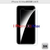 【Ezstick】APPLE IPhone XS Max 鏡面鋼化玻璃膜 電鍍防指紋 疏水疏油 厚膠 (151x70mm