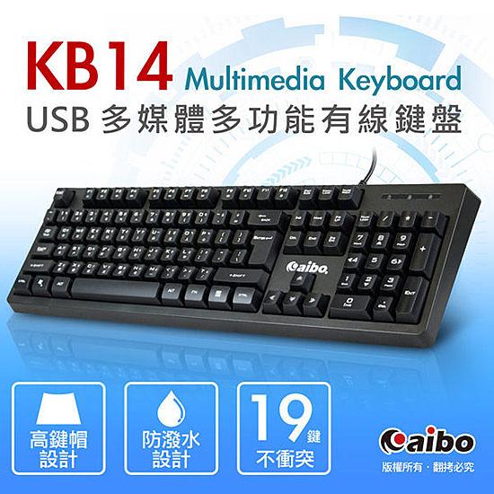 【台中平價鋪】全新 aibo KB14 USB多媒體多功能有線鍵盤[LY-ENKB14]