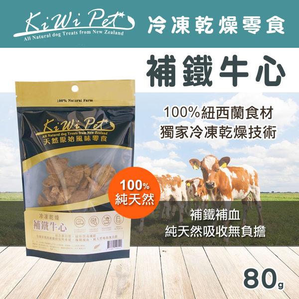 【毛麻吉寵物舖】KIWIPET 冷凍乾燥補鐵牛心-80g 狗零食/寵物零食/貓零食