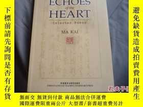 二手書博民逛書店ECHOES罕見of the HEART--心聲集【英漢對照】(