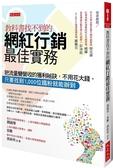 教科書找不到的網紅行銷最佳實務:把流量變營收的獲利祕訣,不用花大錢,只要找到1...