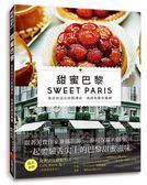 甜蜜巴黎:美好的法式糕點傳奇、食譜和最佳餐廳