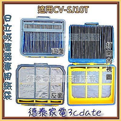 日立 吸塵器 專用集塵D濾網 適用: CV-SJ10T/CVSJ10T 【德泰電器】