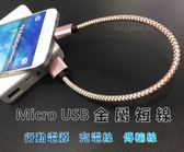 『Micro USB 金屬短線傳輸線』Xiaomi 紅米Note4 編織線 25公分 傳輸線 充電線 快速充電