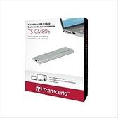新風尚潮流 創見 固態硬碟外接盒 【TS-CM80S】 M.2 2242 2260 2280 SSD 套件 兩年保固