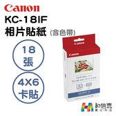 Canon原廠耗材【和信嘉】KC-18IF 2×3吋 卡貼 相印貼紙(含色帶) 18張入 SELPHY 相印機專用 台灣公司貨