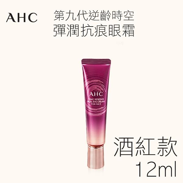 韓國 AHC 最新第九代眼霜 12ml 逆齡時空彈潤抗痕 酒紅款【YES 美妝】