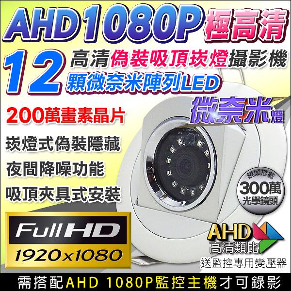 監視器 最夯!!AHD高清1080P 偽裝崁燈型針孔 攝影機 監視器 DVR 主機 惡鄰 外傭 台灣安防