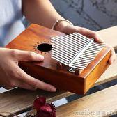 卡林巴琴拇指琴17音初學者簡單易學的樂器手撥琴卡琳巴抖音鋼琴 美芭