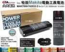 ✚久大電池❚ 牧田 Makita 電動工具電池 MAK 7000 7002 7033 7.2V 2000mAh 14Wh