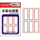【奇奇文具】龍德LONGDER LD-1201 紅框 標籤貼紙 62x25mm