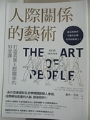 【書寶二手書T2/心理_BN3】人際關係的藝術:打造真實人際關係的53堂課_戴夫‧可本