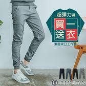 獨家超彈力束口褲【SP55712】OBI YUAN韓版素面完版剪裁/休閒褲/長褲共4色