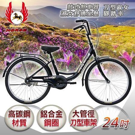 《飛馬》24吋刀型淑女車-黑色(524-02-4)
