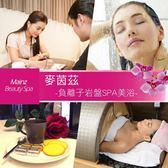 【全台多點】麥茵茲纖體美塑沙龍-負離子岩盤SPA美浴(女性限定)
