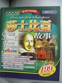 【書寶二手書T8/語言學習_HOU】莎士比亞故事 _莎士比亞著; 李淑貞譯