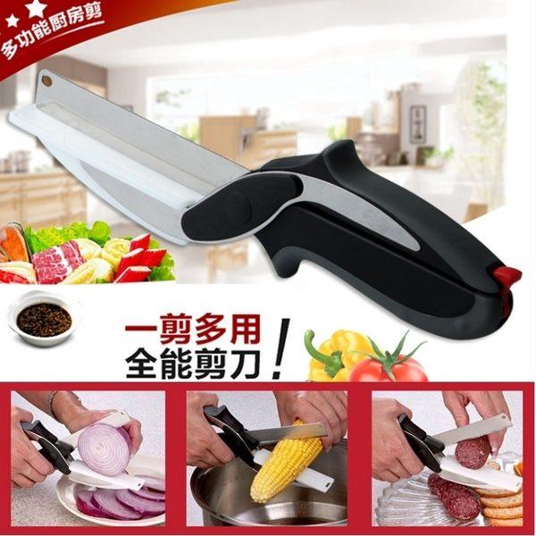 廚房切菜神器 蔬果食物多功能剪刀 刀具砧板剪刀-艾發現