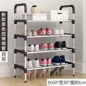 鞋架多層簡易家用組裝門口宿舍鞋櫃經濟型宿舍防塵小鞋架子省空間RM