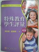 【書寶二手書T6/親子_DP4】特殊教育學生評量(第六版)(附光碟)_張世彗, 藍瑋琛