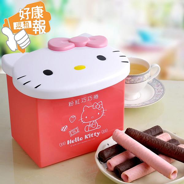 HELLO KITTY 巧巧捲禮盒【C0002】禮盒 捲心酥 巧克力捲 草莓捲 送禮自用 收納盒 置物盒