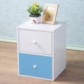 【Homelike】現代風二抽收納櫃(白+藍色)