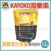 寵物FUN城市~*KAROKO渴樂果 淚腺雪白保健專用飼料【1.2kg】 //犬糧 狗飼料