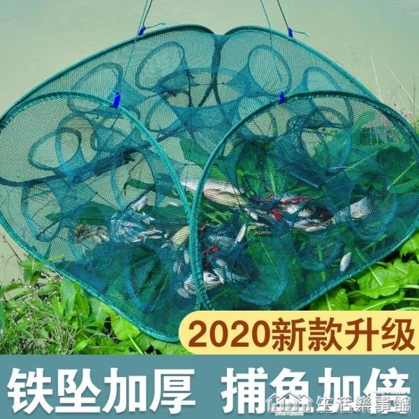 蝦籠網捕魚工具捕蝦籠捕魚網龍蝦黃鱔泥鰍螃蟹籠自動摺疊捕魚神器 NMS生活樂事館
