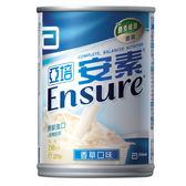 Abbott亞培 安素液 香草口味  237ml x 24罐【美十樂藥妝保健】