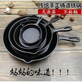 鑄鐵平底鍋煎蛋鍋迷你不粘鍋生鐵小煎鍋牛排煎鍋無涂層電磁爐燃氣【可卡衣櫃】