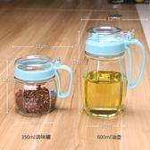 玻璃調料盒鹽罐調味罐廚房用品味精佐料瓶收納盒油壺調味瓶罐套裝