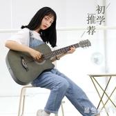 吉他初學者38寸學生女生自用自學成人男生民謠吉他自學初學入門 GD791『黑色妹妹』