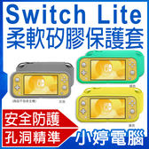 【24期零利率】全新 Switch Lite柔軟矽膠保護套 安全防護 孔洞精準 防灰塵/防刮傷/防摔落/防滑落