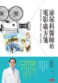 (二手書)泌尿科醫師的電影處方箋:28部經典電影,讓你性福.健康有醫劇