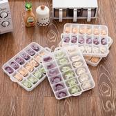 餃子盒 放冷凍餃子的速凍冰箱存放盤托盤分格多層家用收納盒【幸福小屋】