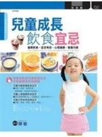 二手書博民逛書店 《兒童成長飲食宜忌》 R2Y ISBN:9789866786327│陳敏